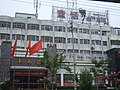 童话KTV - panoramio.jpg