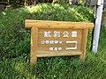 紋別公園(7月) - panoramio.jpg