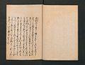 職人盡歌合-Poetry Contest by Various Artisans (Shokunin zukushi uta-awase) MET JIB97 005.jpg