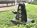 興隆公園石碑2.jpg