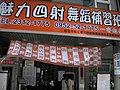 西門町走一圈 - panoramio - Tianmu peter (248).jpg