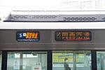 - S - Kansai Airport Rapid Service.jpg