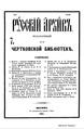 004 tom Russkiy arhiv 1865 vip 7-12.pdf