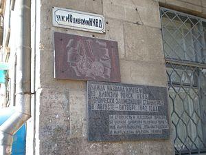 "10th NKVD Division (Soviet Union) - ""10th Division of the NKVD"" Street in Volgograd"