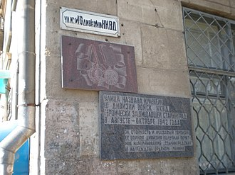 """10th NKVD Rifle Division - """"10th Division of the NKVD"""" Street in Volgograd"""