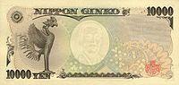 10000 Yenes (Reverso) .jpg