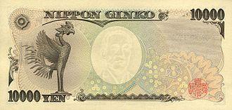 10,000 yen note - Image: 10000 Yenes (Reverso)