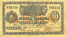 10 Ionian drachmas, 1901, front view.jpg