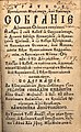 1727 book in Ruthenian language of Heorhij Hennadij Bizancij printed in Trnava.jpg