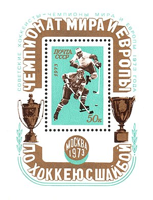 1973 World Ice Hockey Championships - Image: 1973 CPA 4223