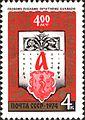 1974 CPA 4381.jpg