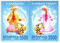 1998. Stamp of Belarus 0302-0303.jpg