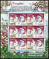 2011. Stamp of Belarus 37-2011-11-16-list2.jpg