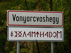 Old Hungarian alphabet - Image: 2013.09.09 Balaton (3)