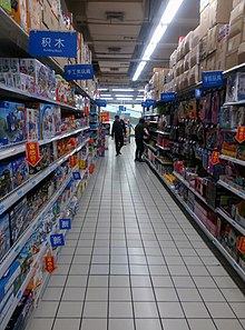 Aisle with products in a Walmart in Hangzhou, China