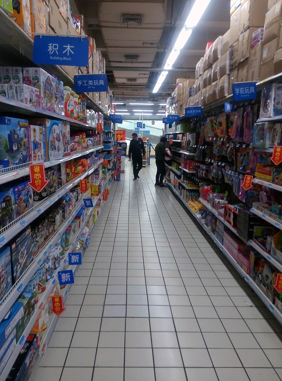 20170212 Bilingual signs in Walmart Hangzhou Toys