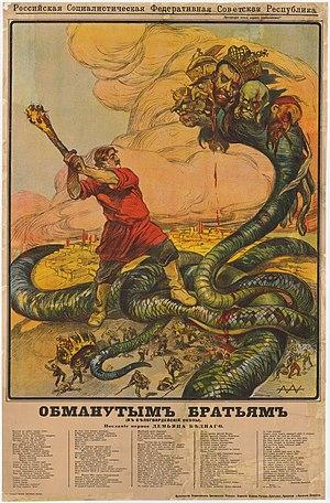 Lubok - Alexander Apsit (1880-1943): Обманутым братьям (To the deceived brethren). 103 x 68 cm 1918