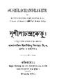 4990010052451 - Sushilachandraketu, Bidyaratna,Kantichandra, 116p, LANGUAGE. LINGUISTICS. LITERATURE, bengali (1872).pdf
