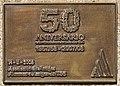50 aniversario de matemáticas na USC.jpg