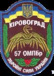 57 ОМПБр2.png