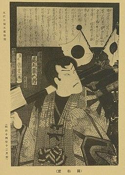 5thKikugoro as Andokomasa up