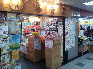 759 Store - The first branch of 759 Store in Kwai Fong in Hong Kong.
