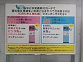 AK-Okazaki-Information-for-IC-card.jpg
