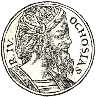 Ahaziah of Judah - Ahaziah from Guillaume Rouillé's Promptuarii Iconum Insigniorum, 1553