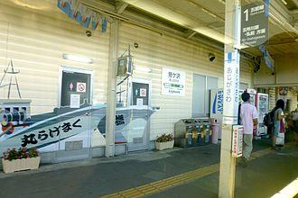 Ajigasawa Station - Station platform, 2012.