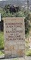 Alektora Welcome Road Sign 03.jpg