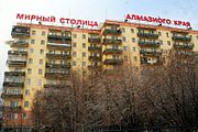 Apartment block in Mirny.JPG
