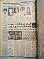 Assabah 1980 47.jpg