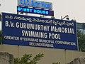 B. V. Gurumurthy Memorial Swimming Pool.jpg