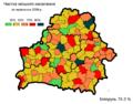 BelarusUrbanization2009v2.PNG