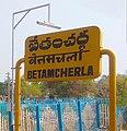 Bethamcherla Railway Station edited.jpg