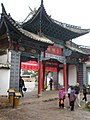 Black Dragon Pool gate 1 B.JPG