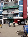 Branches of banks at Dhaka,2014.jpg
