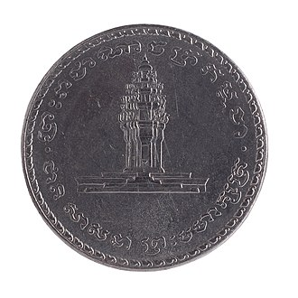 Cambodian riel - Image: Cambodian Coins 50 riel reverse