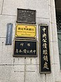 Chang Hwa Bank Headquarters and Museum-connielove999-21.jpg
