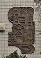 Знак на будівлі радянської епохи (колишній побуткомбінат)