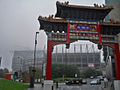 Chinatown Gate, Newcastle upon Tyne, 21 June 2012.jpg