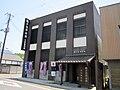 Choshi Shinkin Bank Otaki Branch.jpg