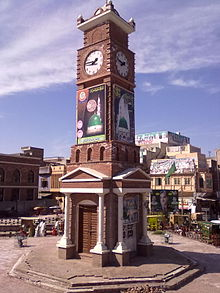 Clock tower chowk 1.jpg