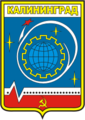 Coat of Arms of Korolyov (Kaliningrad Moscow oblast) (1988).png