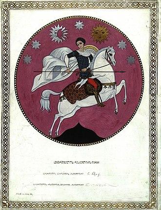 Tetri Giorgi - Tetri Giorgi and the Seven Celestials – 1918 design of the emblem of the Democratic Republic of Georgia.