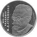 Coin of Ukraine Strazhesko R.jpg