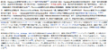 Comparison of line spacing between Chinese and Japanese Wikipedia.png