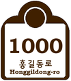 Cultural Properties and Touring for Building Numbering in South Korea (Example 4).png