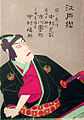 Danjuro Ichikawa IX as Sukeroku.jpg
