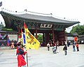 Deoksugung Daehanmun 20080606.jpg